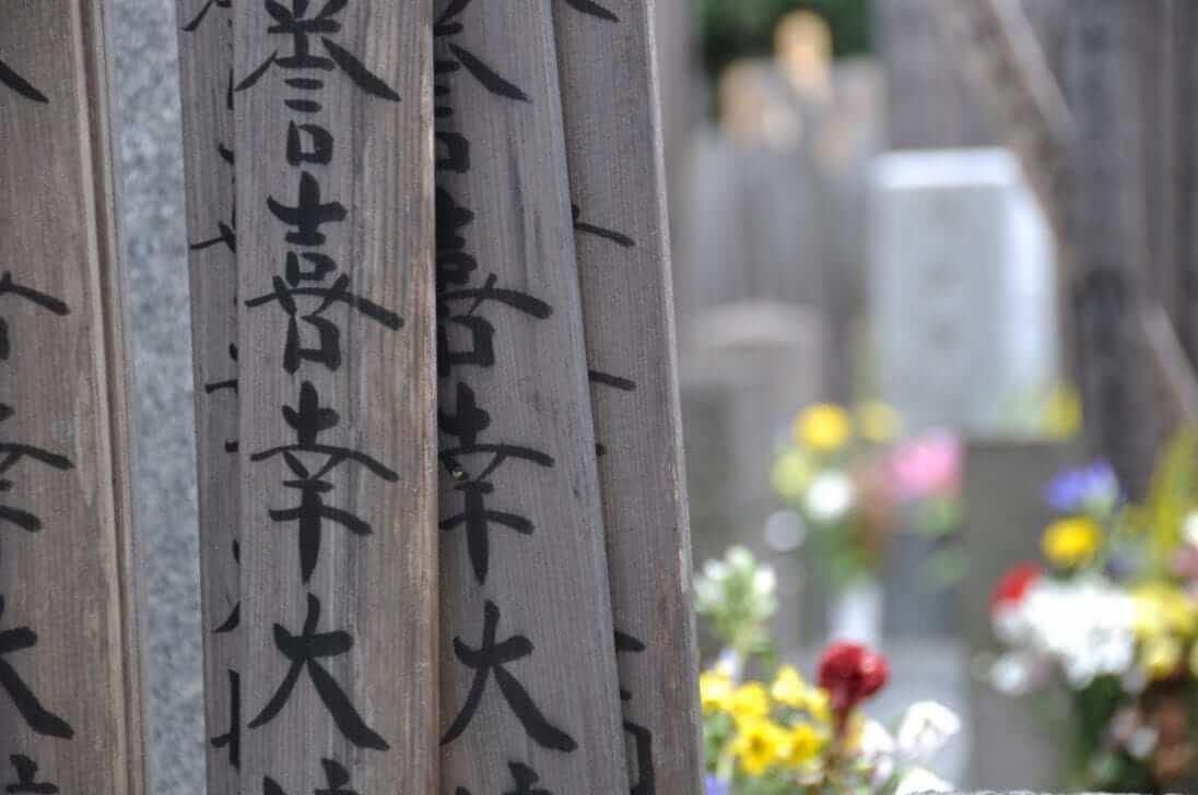 Cementerio japonés